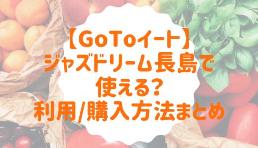 ジャズドリーム長島でGoToイートは使える?食事券の対象店舗や使い方まとめ!
