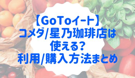 GoToイートはコメダ/星乃珈琲店など喫茶店で使える?対象店舗や購入方法/使い方まとめ