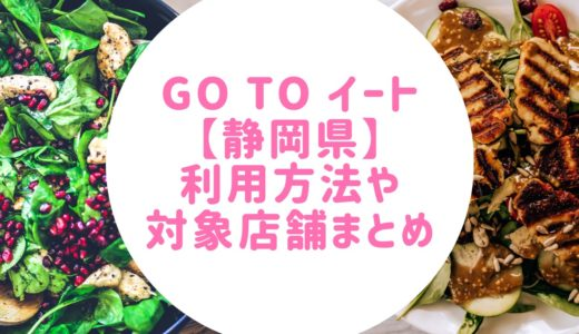 GoToイート静岡県はいつからいつまで?対象店舗や購入方法/使い方まとめ