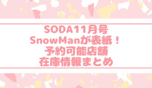 SODA2021年1月号の予約可能/販売店舗まとめ!SnowMan表紙で売り切れ必至!