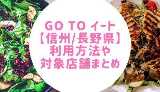 GoToイート信州(長野県)はいつからいつまで?対象店舗や購入方法/使い方まとめ!