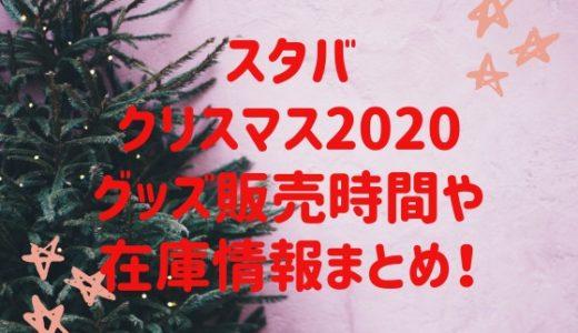 スタバ×クリスマス2020第一弾はいつまで?グッズ在庫情報/販売開始時間まとめ