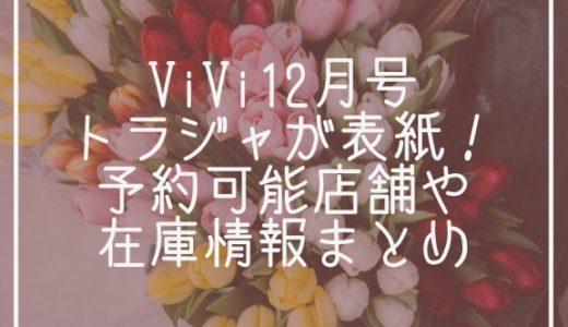 ViVi2020年12月号はトラジャが表紙!予約可能/販売店舗や再販情報まとめ!