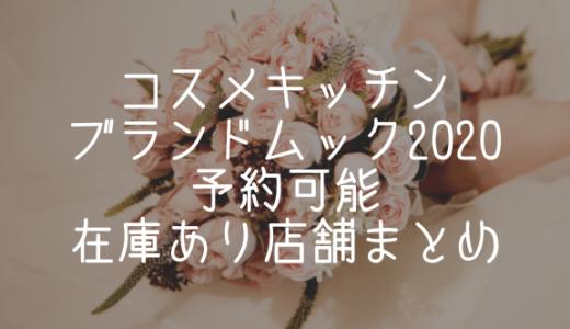 コスメキッチンムック本2020の予約可能店舗や再販/在庫情報まとめ!