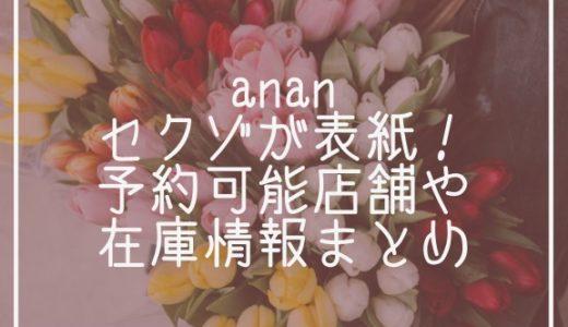 anan(10/21号)はセクゾが表紙で売り切れ必至!予約可能/販売店舗まとめ!