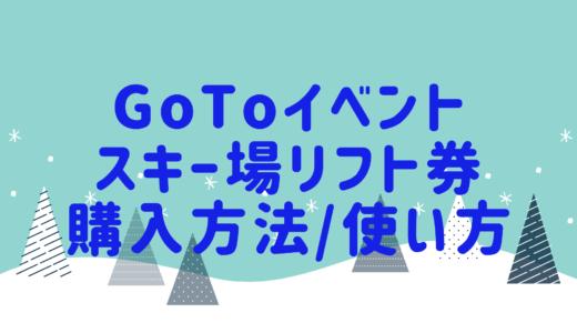 GoToイベントはスキー場のリフト券に使える?購入方法や使い方まとめ!