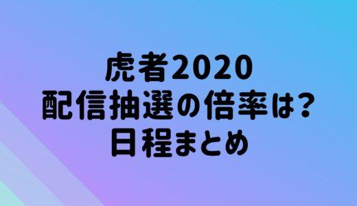 虎者2020[トラジャ]生配信の抽選の倍率は?応募期間や結果発表の日程まとめ