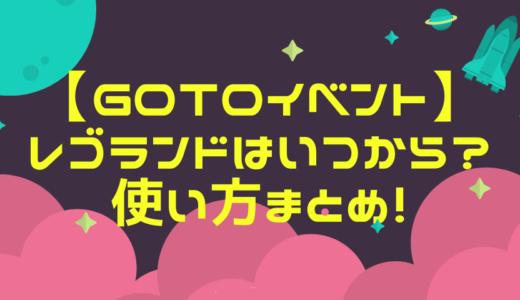 GoToイベント【レゴランド】はいつから?チケット購入方法や使い方まとめ!