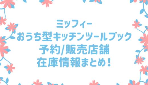 ミッフィーおうち型キッチンツールブック予約可能/販売店舗や在庫情報まとめ!