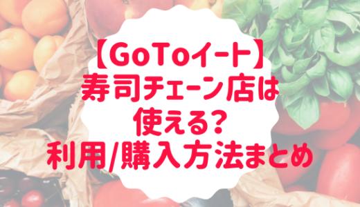 GoToイートはスシローやはま寿司などすし屋で使える?利用/購入方法を調査