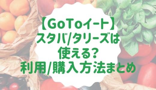 GoToイートはタリーズやスタバなどカフェで使える?対象店舗や購入方法/使い方まとめ