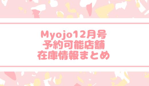 Myojo2020年12月号の予約可能店舗/再販情報まとめ!SnowManとなにわ男子が表紙!
