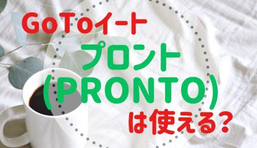 GoToイートはプロント(PRONTO)で使える?対象店舗や購入方法/使い方まとめ!