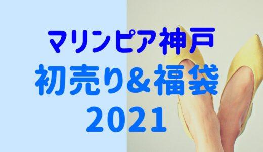 マリンピア神戸|初売りセール2021はいつから?福袋に並ぶ時間や混雑まとめ