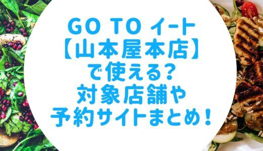 GoToイートは山本屋本店(味噌煮込み)で使える?対象店舗や使い方まとめ!