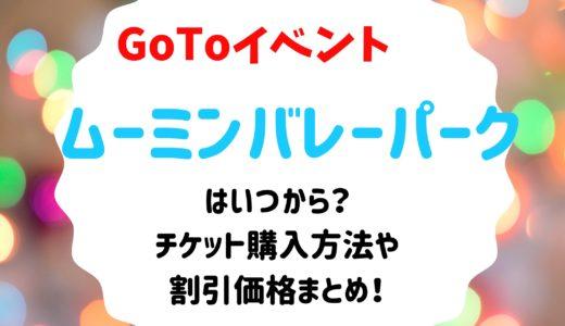 GoToイベント|ムーミンバレーパークはいつから?チケット購入方法や割引価格まとめ!