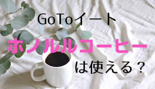 GoToイート|ホノルルコーヒーは使える?対象店舗や購入方法/使い方まとめ!