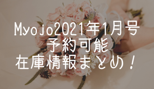 Myojo2021年1月号セクゾが表紙で売り切れ!予約可能/取扱店舗や在庫情報まとめ!