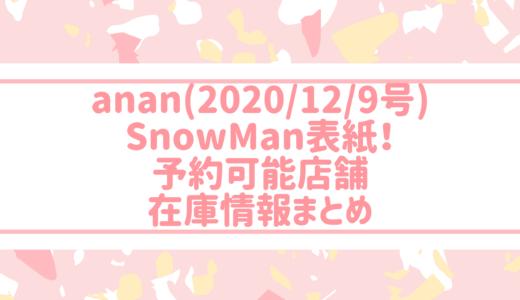 anan(2020/12/9)SnowManが表紙で売り切れ必至!予約可能/取り扱いサイトまとめ!