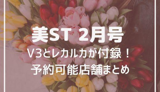 美ST(2021年2月号)V3とレカルカ付録で売り切れ必至!予約可能店舗まとめ!