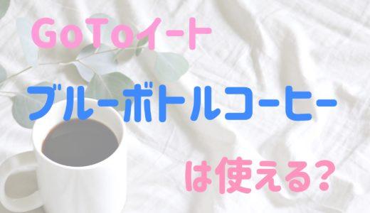 GoToイートはブルーボトルコーヒーで使える?対象店舗や購入方法/使い方まとめ!