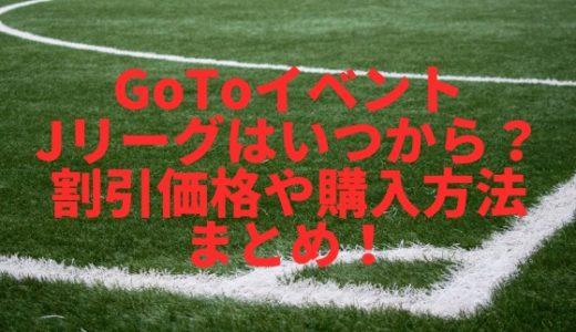 GoToイベント|Jリーグはいつから?購入方法/使い方や割引価格まとめ!