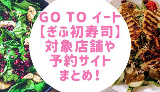 GoToイートはぎふ初寿司で使える?対象店舗や使い方/予約サイトまとめ!