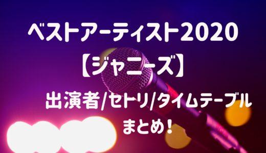 ベストアーティスト2020|ジャニーズ10組のタイムテーブルや出演時間/出演順は?