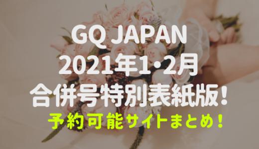 GQJAPAN2021年1/2月合併号(特別表紙版)の予約可能/取り扱い店舗まとめ!