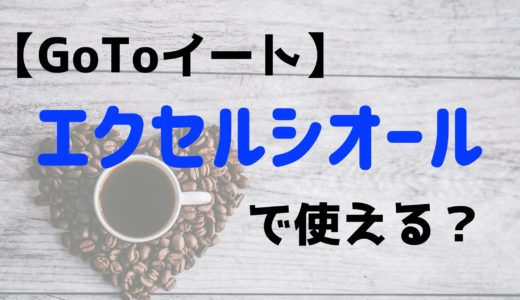GoToイートはエクセルシオールカフェで使える?対象店舗や購入方法/使い方まとめ!
