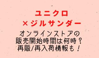 ユニクロ×ジルサンダーのオンライン販売開始時間は?再販/再入荷情報まとめ!