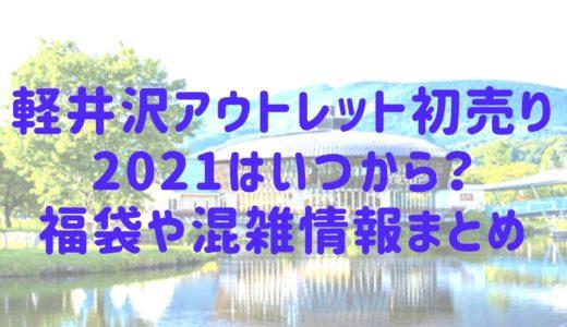 軽井沢アウトレットの初売りセール2021はいつから?福袋に並ぶ時間や混雑まとめ