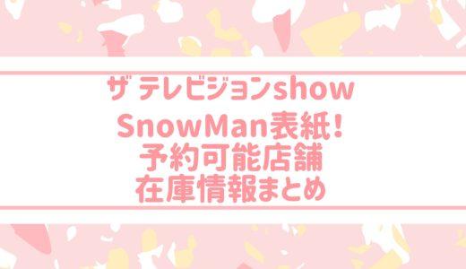 ザテレビジョンSHOW(vol.1)SnowMan表紙!予約可能/取り扱い店舗まとめ!