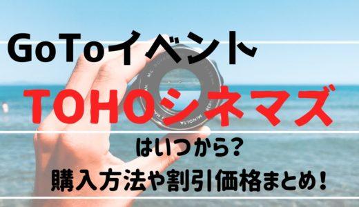 GoToイベント|TOHOシネマズはいつから?チケット購入方法や割引価格まとめ!