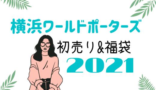 横浜ワールドポーターズ|初売りセール2021はいつから?福袋に並ぶ時間や混雑まとめ