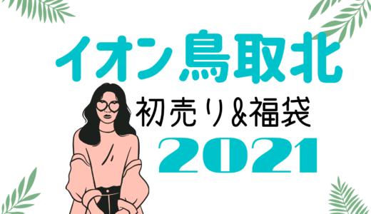 イオン鳥取北の福袋&初売りセール2021混雑時間は?整理券/入場制限はある?