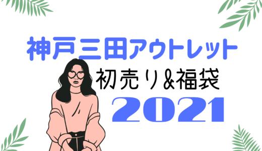 神戸三田アウトレット初売りセール&福袋2021混雑時間帯は?整理券や入場制限はある?