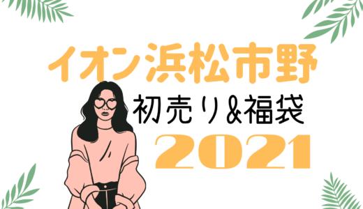イオン浜松市野|初売りセール2021はいつから?福袋に並ぶ時間や混雑まとめ
