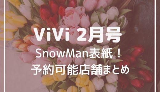 ViViスペシャル(2021年2月号)SnowMan表紙!予約可能/取り扱い店舗まとめ