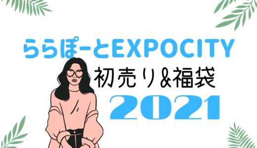 ららぽーとエキスポシティ初売りセール2021混雑時間は?整理券/入場制限はある?