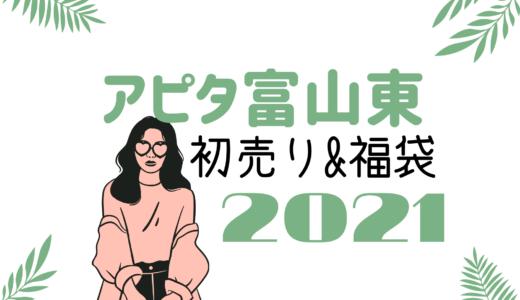 アピタ富山東店|初売りセール2021はいつから?福袋に並ぶ時間や混雑まとめ