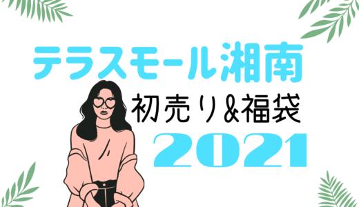 テラスモール湘南|初売りセール2021はいつから?福袋に並ぶ時間や混雑まとめ