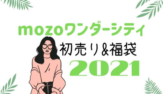 モゾワンダーシティ|初売りセール2021はいつから?福袋に並ぶ時間や混雑まとめ