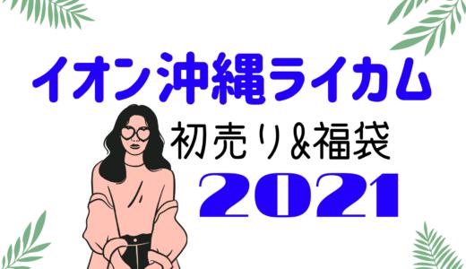 イオン沖縄ライカム|初売りセール2021はいつから?福袋に並ぶ時間や混雑まとめ
