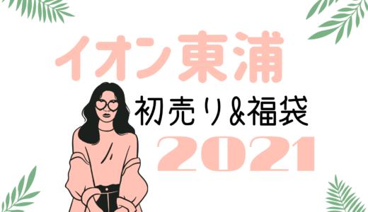イオン東浦の福袋&初売りセール2021混雑時間は?整理券/入場制限はある?