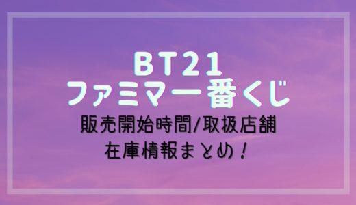 BT21ファミマ一番くじ(2020年12月)取扱店舗はどこ?販売開始時間/在庫情報も調査!