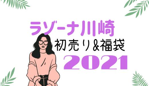 ラゾーナ川崎の初売りセール&福袋2021混雑状況/並ぶ時間は?店頭販売はある?