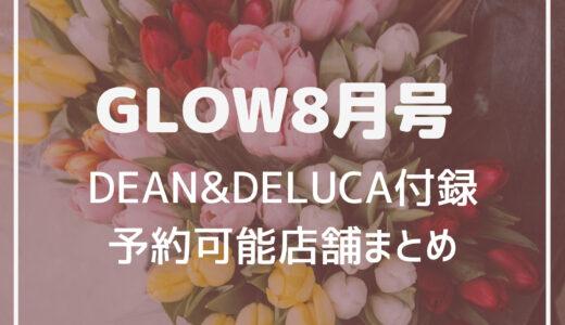GLOW(グロー)2021年8月号DEAN&DELUCA付録で売り切れ必至!予約可能店舗まとめ