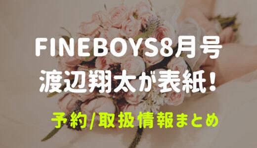 FINEBOYS(2021年8月号)渡辺翔太が表紙で売り切れ必至!予約可能/取扱店舗まとめ!