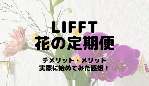 LIFFT(リフト)花の定期便のデメリット/メリットは?実際に始めてみた感想!